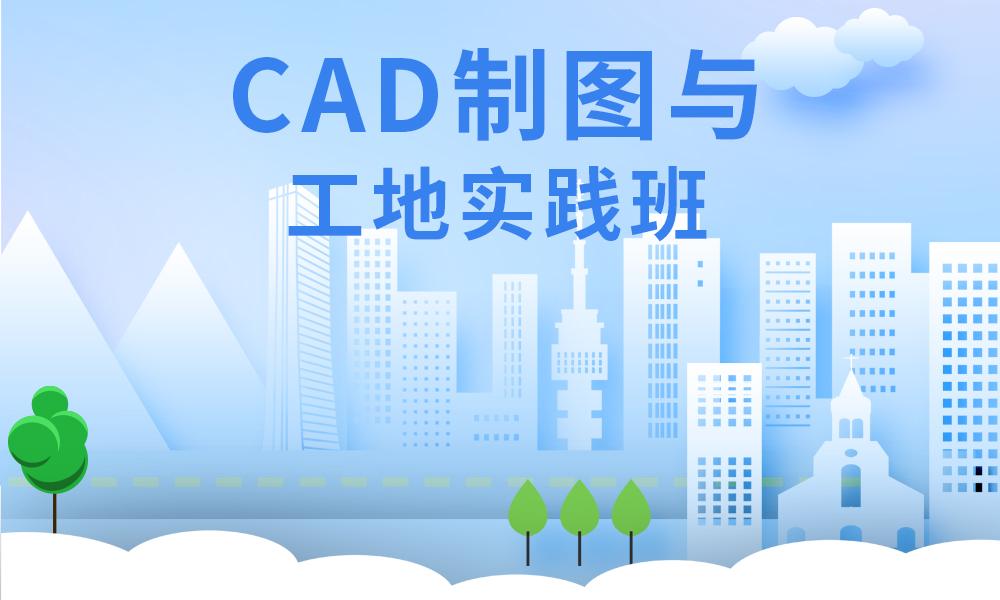 烟台拜占庭CAD制图与工地实践班
