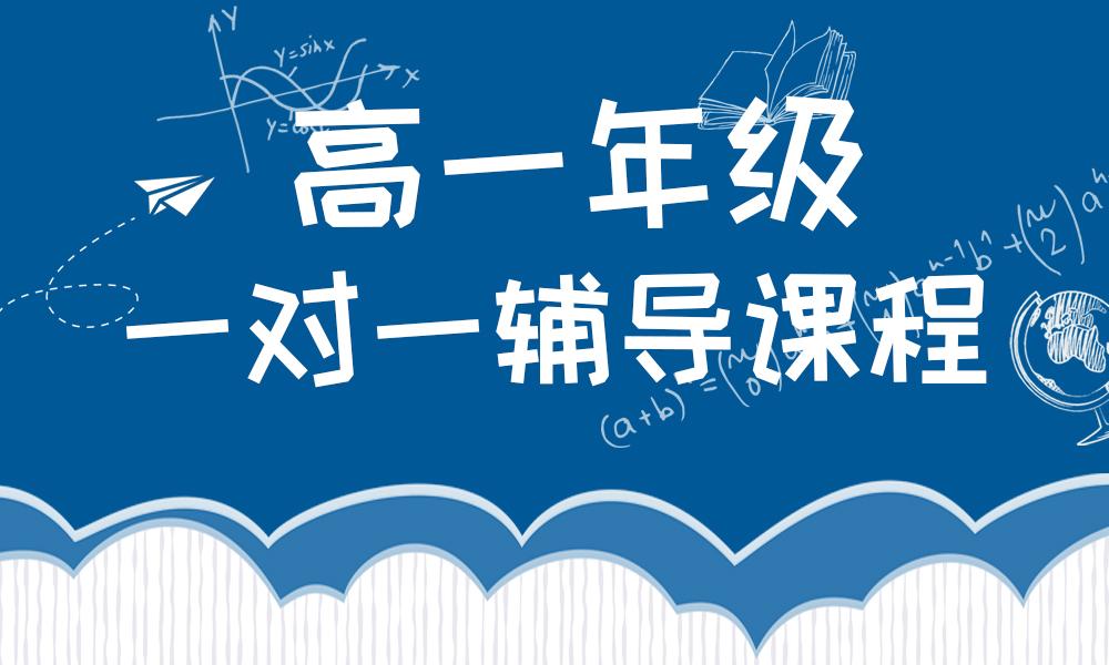青岛新铧高一辅导课程