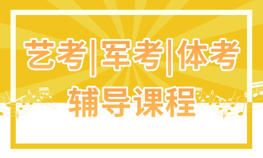 青岛新铧艺考|军考|体考课程