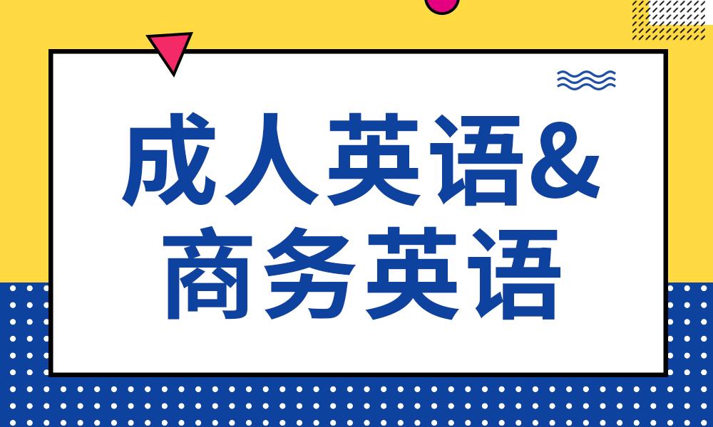 青岛新标点成人英语&商务英语