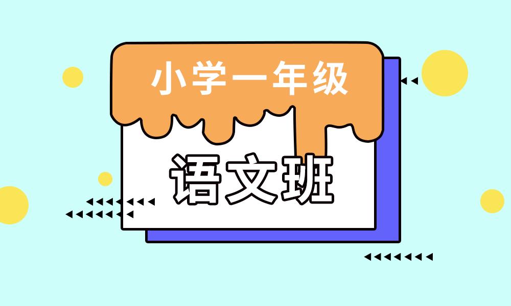 烟台学大小学一年级语文辅导课程