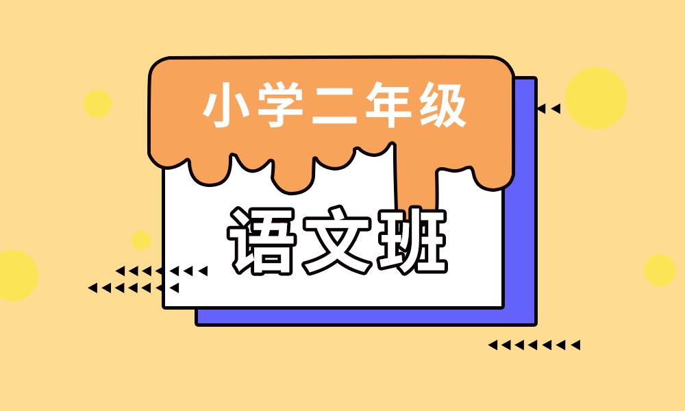 烟台学大小学二年级语文辅导课程