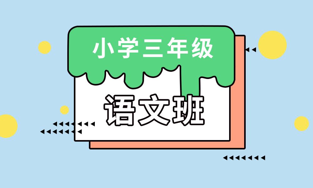 烟台学大小学三年级语文辅导课程