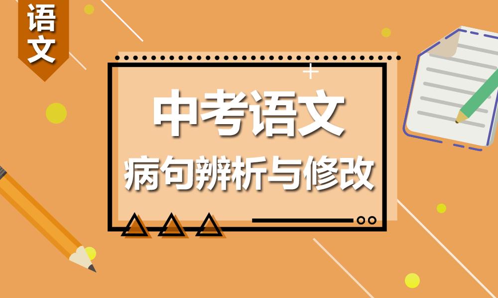 烟台学大中考语文辅导课程