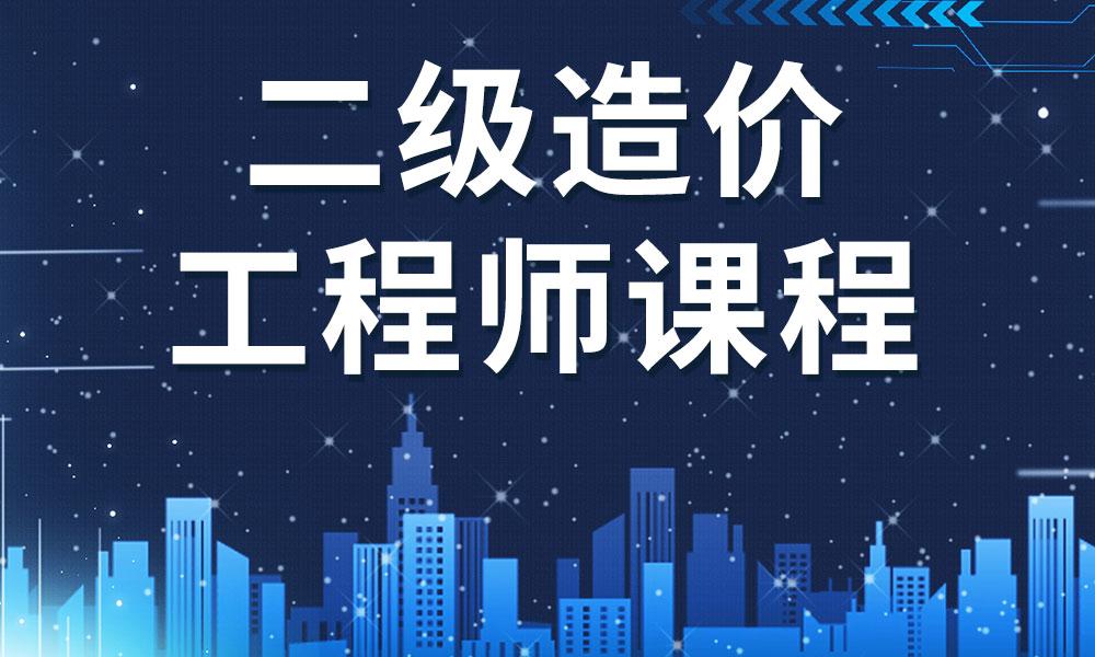 青岛优路二级造价工程师课程