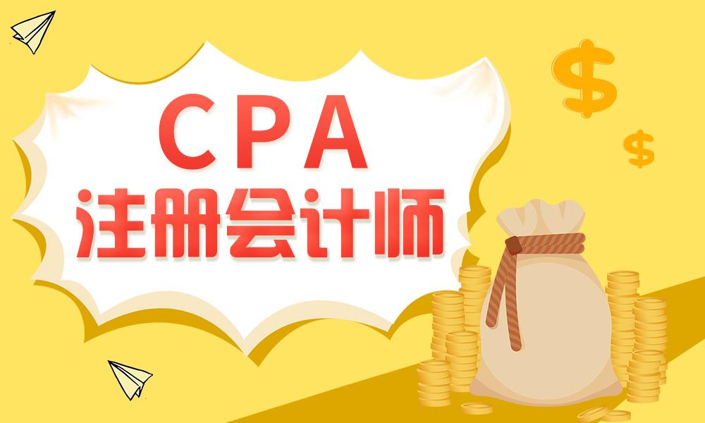 济南恒企CPA注册会计师课程