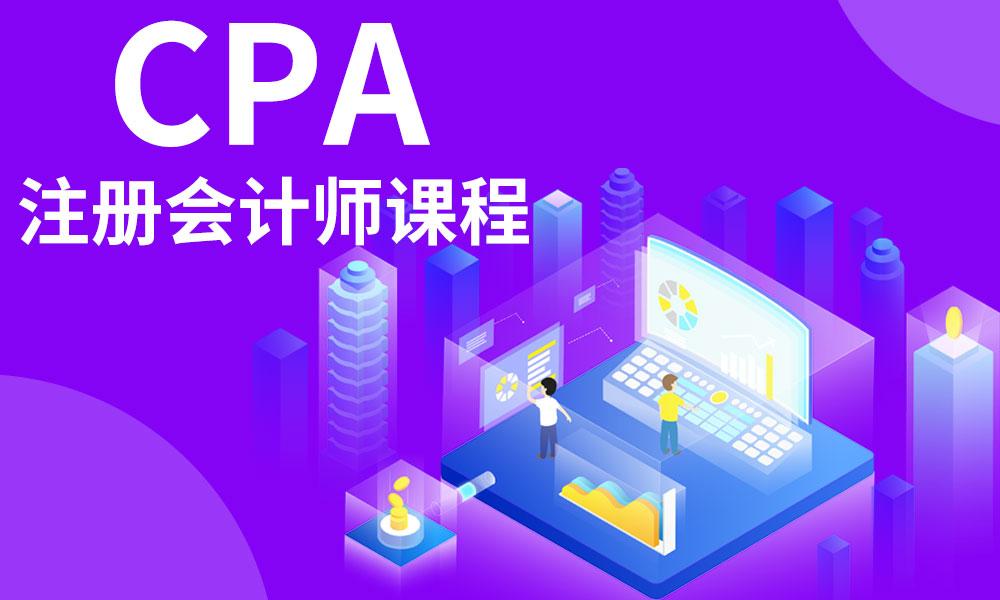 长沙恒企CPA注册会计师课程