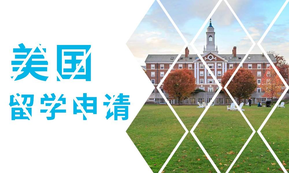 长沙新通美国留学申请