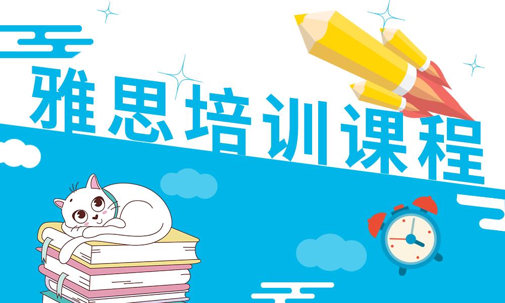 长沙新通雅思培训课程