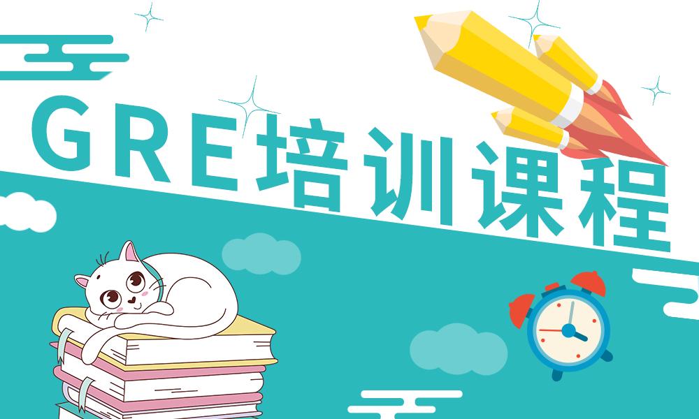 长沙新通GRE考试培训课程