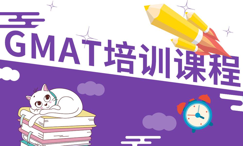 长沙新通GMAT考试培训课程