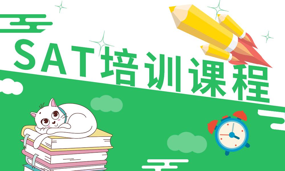 长沙新通SAT考试培训课程