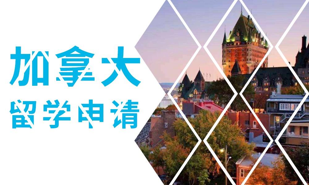 长沙新通加拿大留学申请