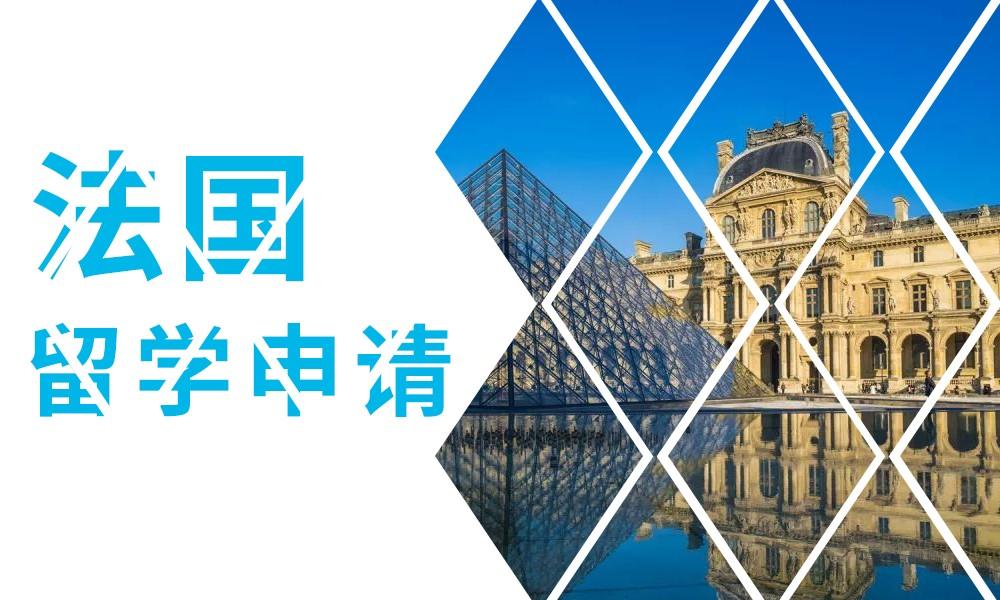 长沙新通法国留学申请
