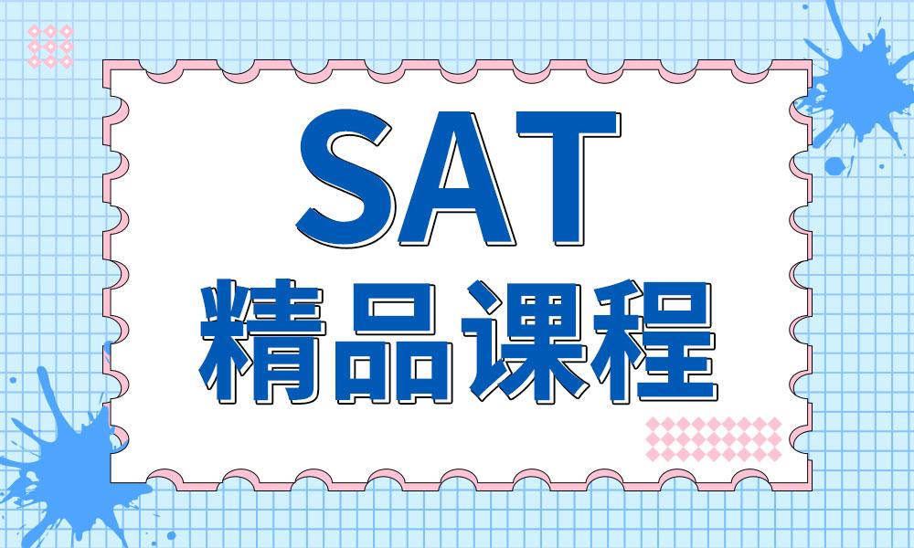 长沙环球SAT精品课程
