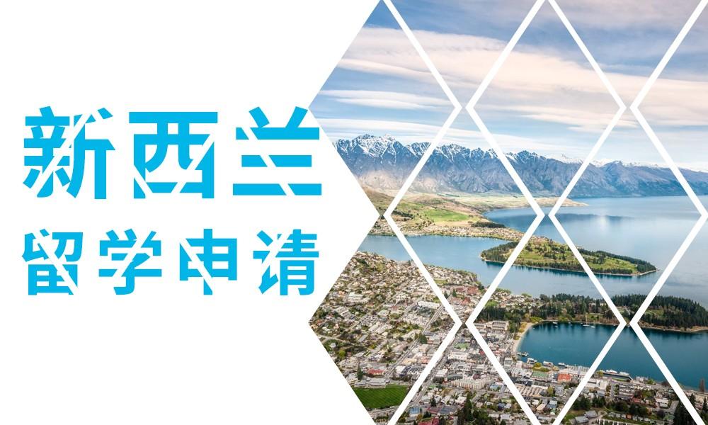 长沙新通新西兰留学申请