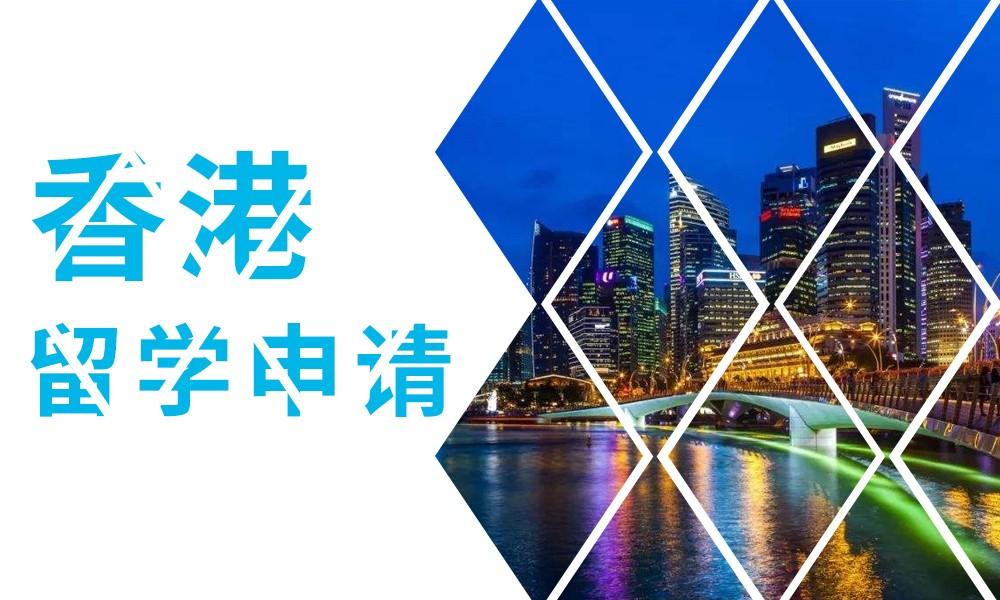 长沙新通香港留学申请