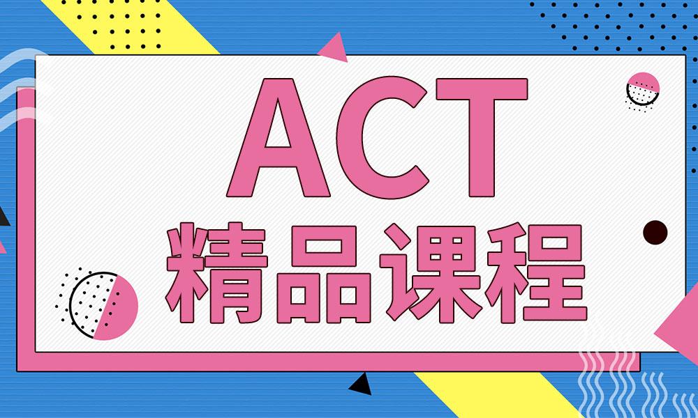长沙环球ACT精品课程