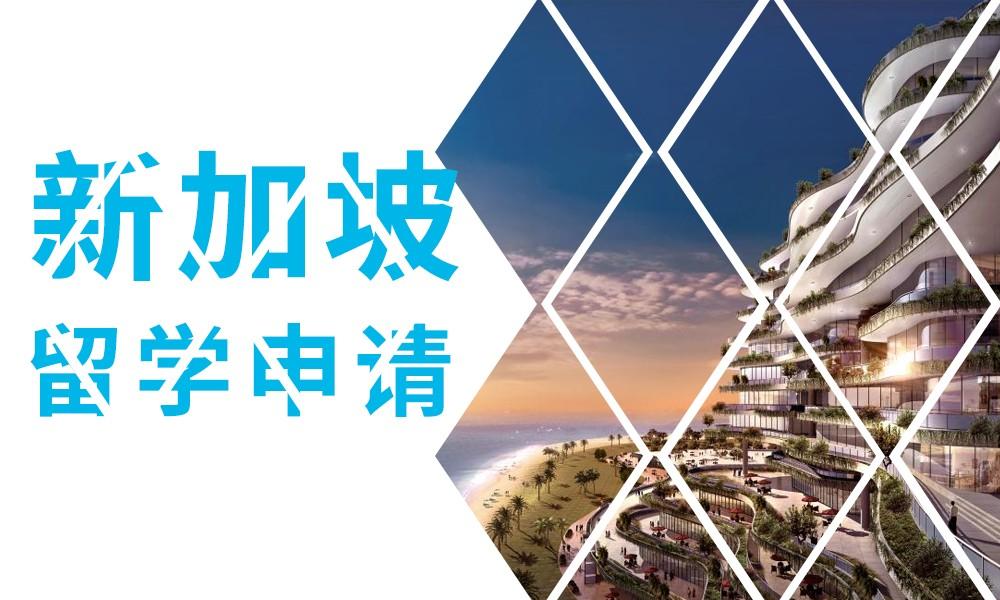长沙新通新加坡留学申请