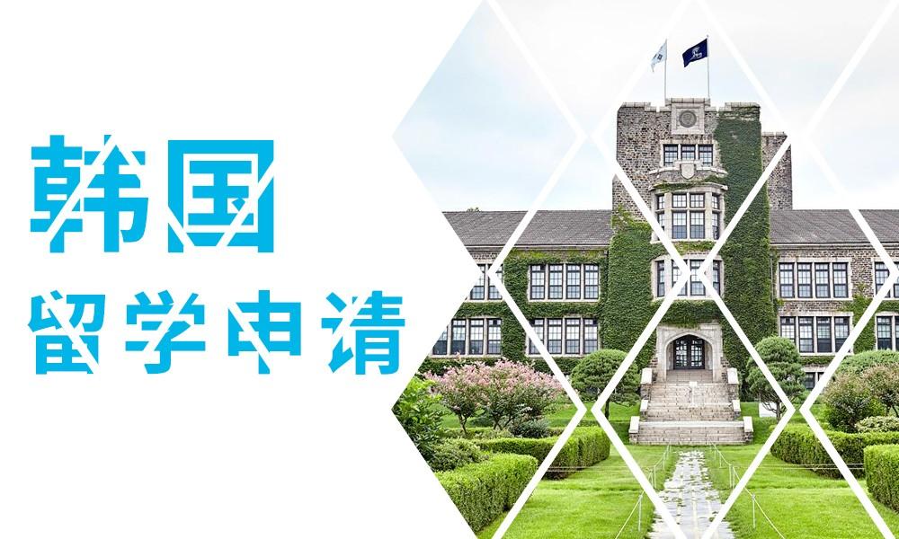 长沙新通韩国留学申请