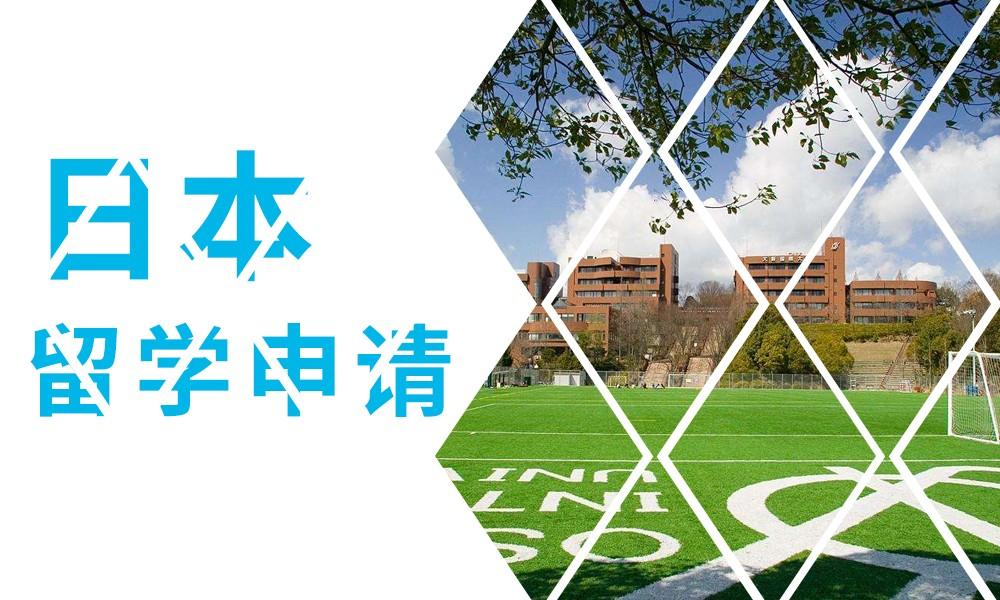 长沙新通日本留学申请