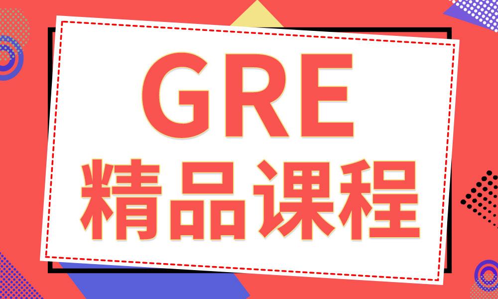 长沙环球GRE精品课程