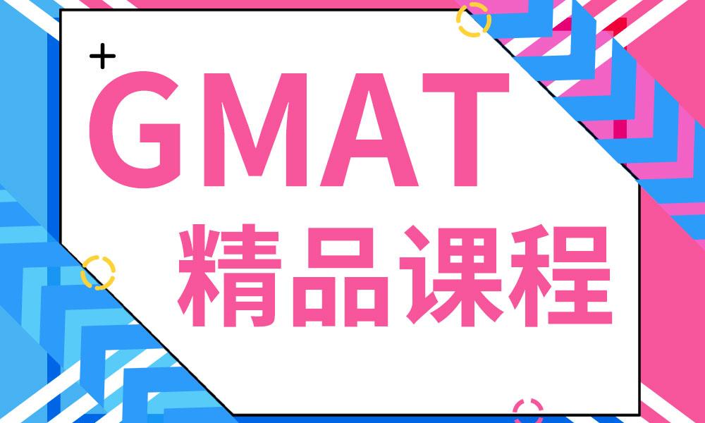 长沙环球GMAT精品课程