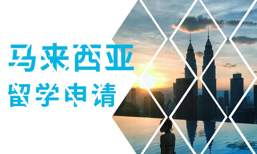 长沙新通马来西亚留学申请