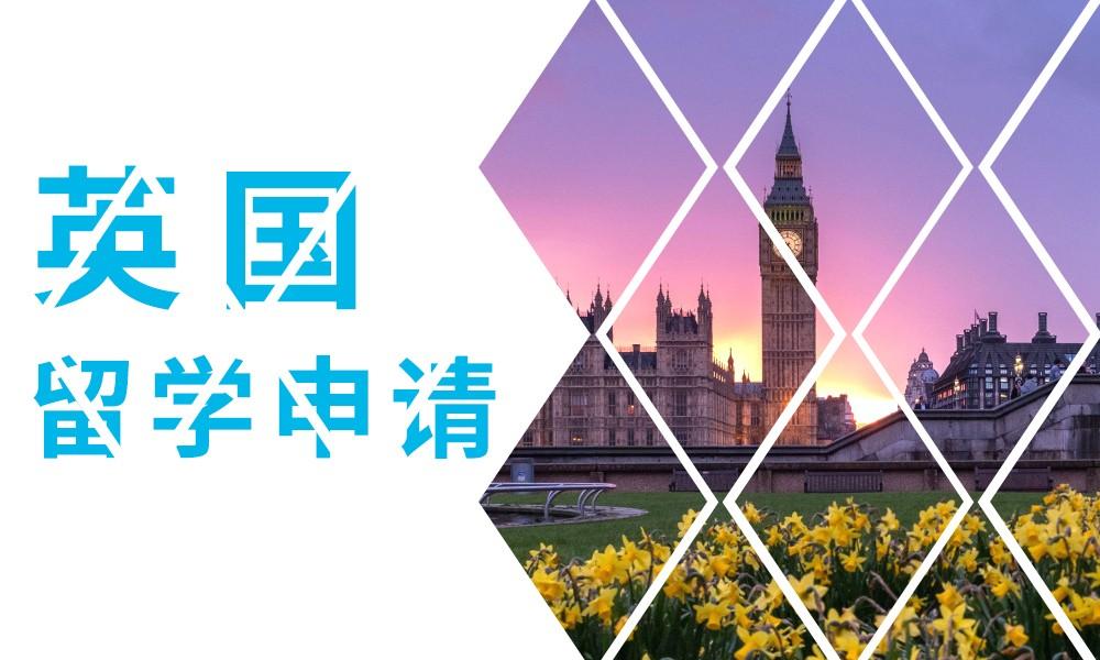 长沙新通英国留学申请
