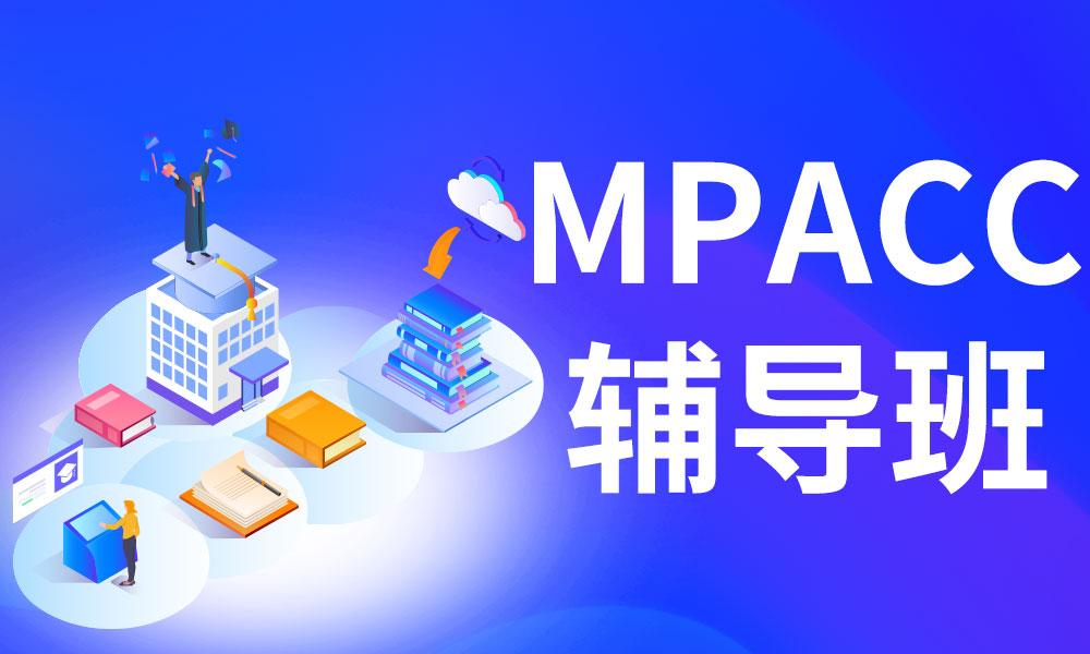 长沙华章MPACC辅导班