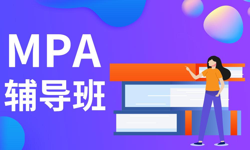 长沙华章MPA辅导班