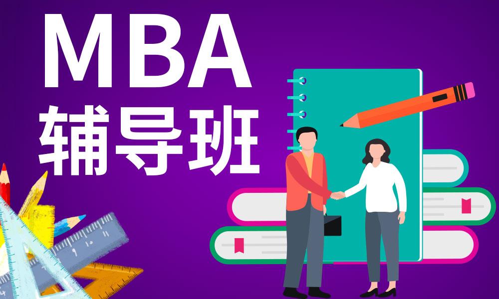 长沙华章MBA辅导班