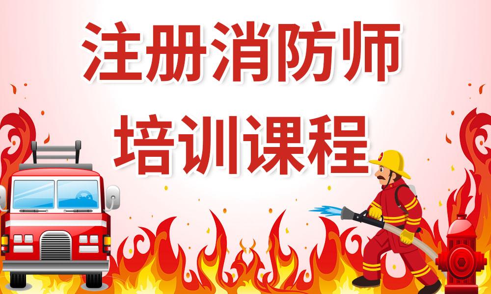 长沙优路注册消防师培训课程