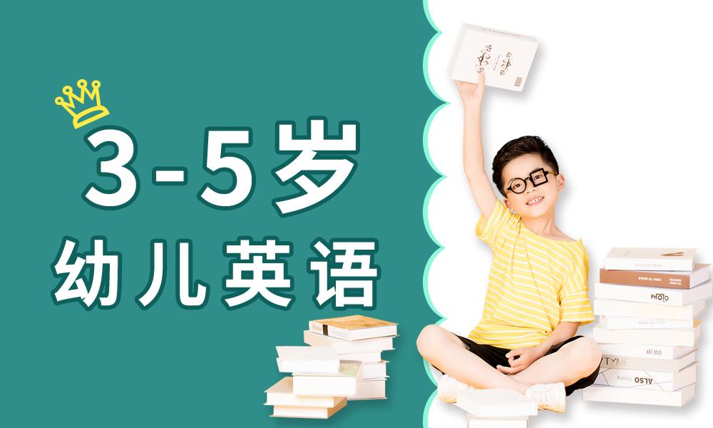 长沙瑞思3-5岁幼儿英语