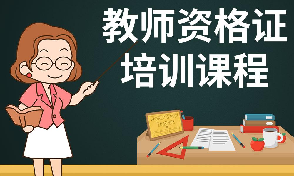 长沙优路教师资格证培训课程