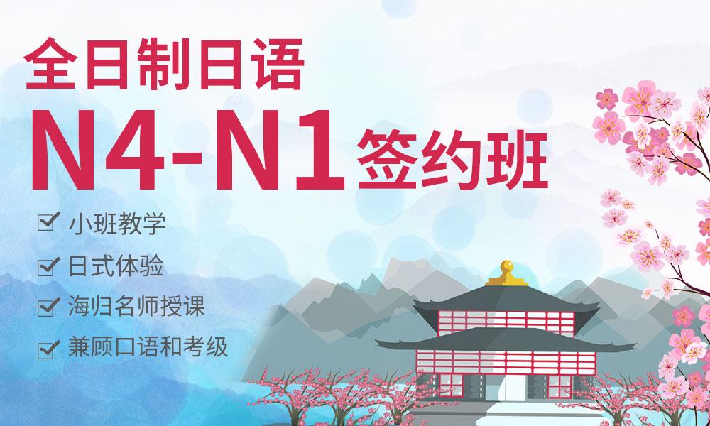 上海千羽鹤全日制日语N4-N1签约班