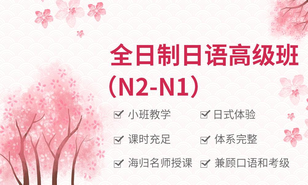 上海千羽鹤全日制日语高级班(N2-N1)