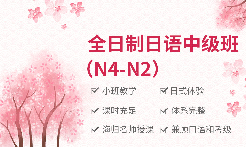上海千羽鹤全日制日语中级班(N4-N2)