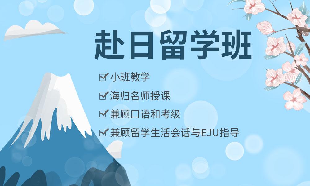 上海千羽鹤赴日留学班