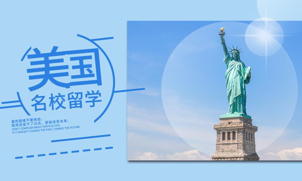 长沙顺顺美国名校留学项目