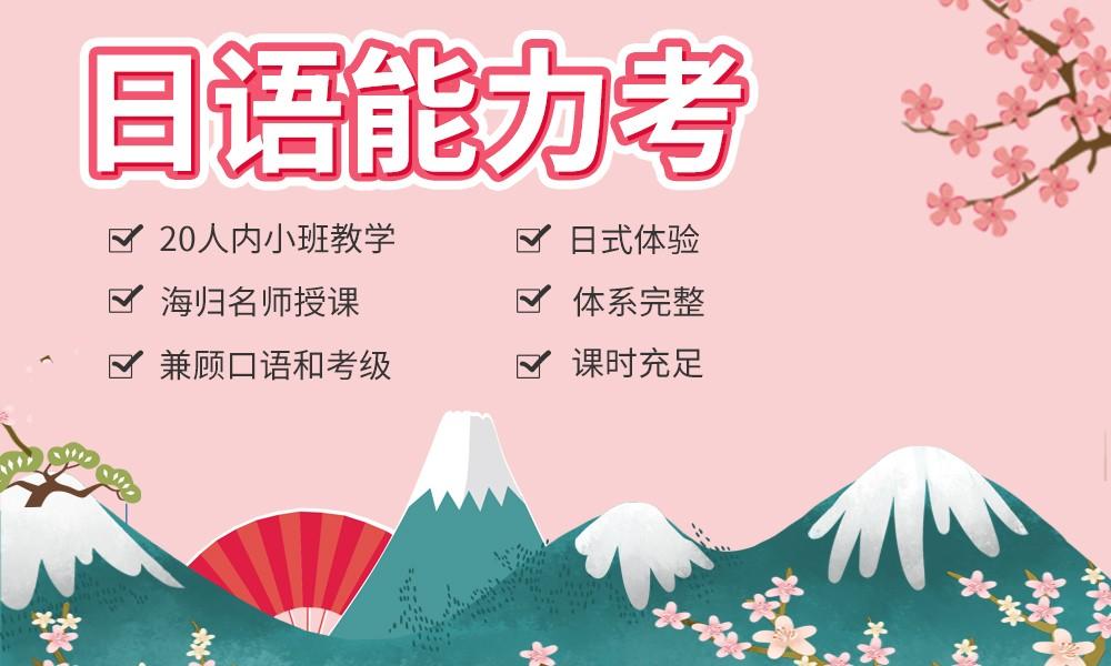 上海千羽鹤日语能力考