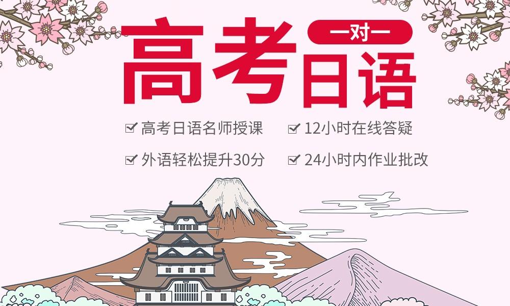 上海千羽鹤高考日语一对一