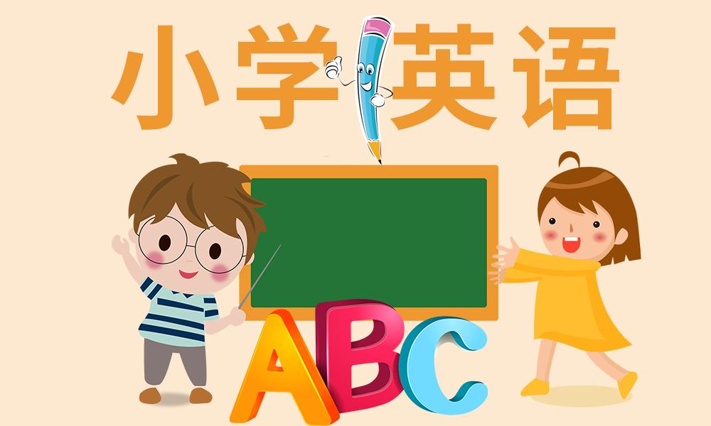 长沙秦学小学英语辅导课程