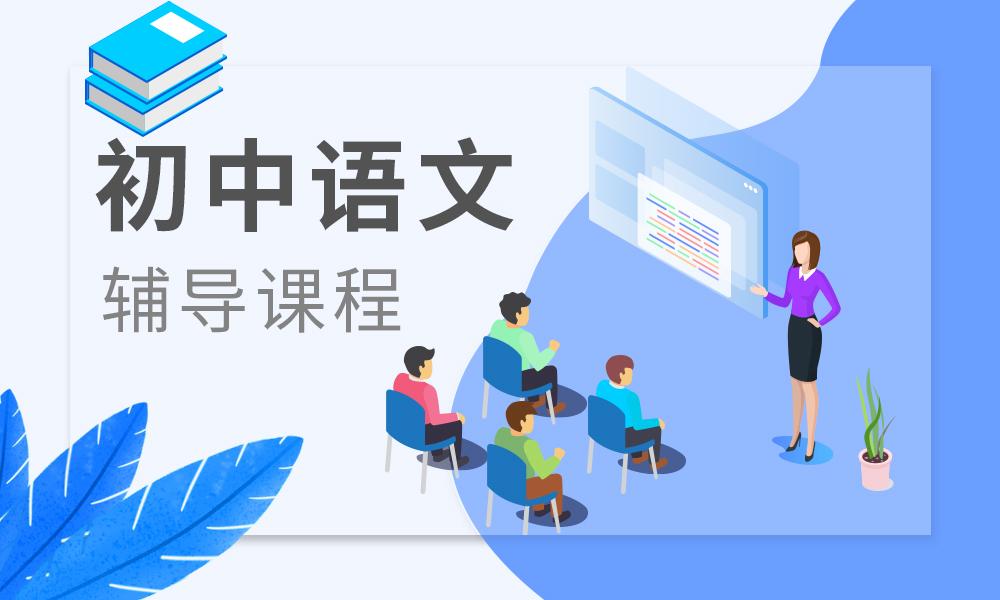 长沙秦学初中语文辅导课程