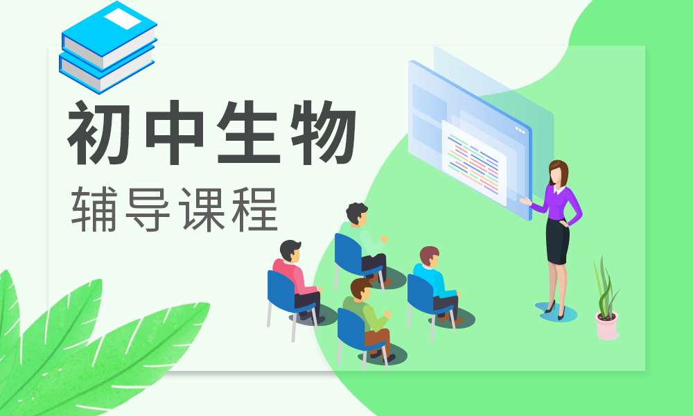 长沙秦学初中生物辅导课程
