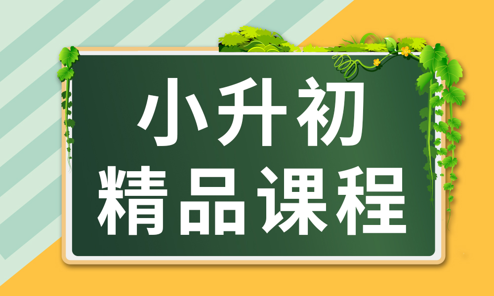 长沙秦学小升初精品课程