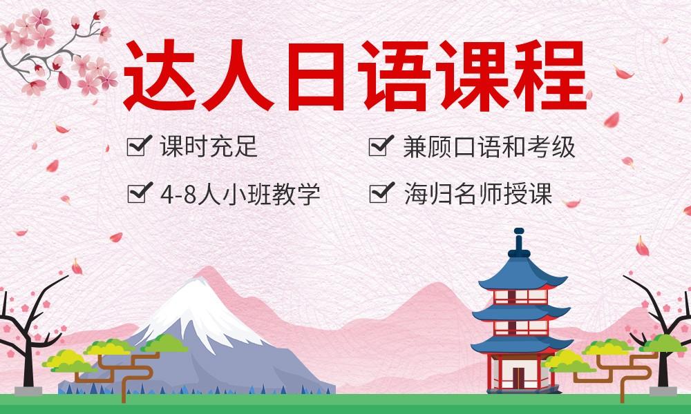 北京千羽鹤达人日语课程
