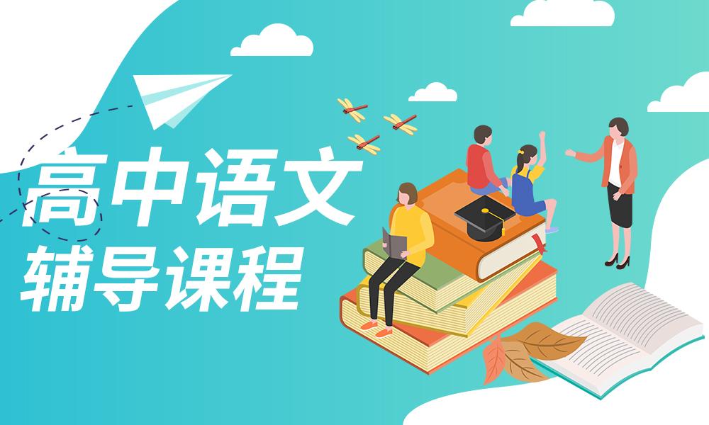 长沙秦学高中语文辅导课程