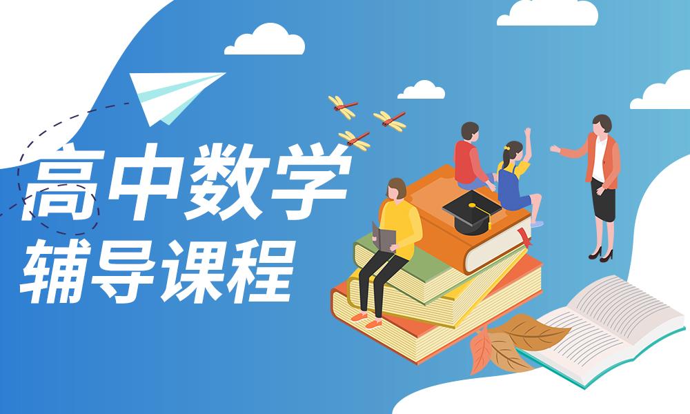 长沙秦学高中数学辅导课程