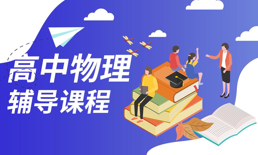 长沙秦学高中物理辅导课程
